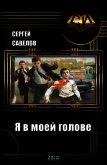 Я в моей голове (СИ) - Савелов Сергей Владимирович