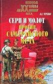 Серп и молот против самурайского меча - Черевко Кирилл Евгеньевич