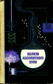 Вблизи абсолютного нуля - Смагин Борис Иванович