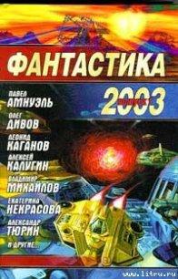 Итак, Хоминоиды - Каганов Леонид Александрович