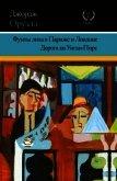 Фунты лиха в Париже и Лондоне. Дорога на Уиган-Пирс (сборник) - Оруэлл Джордж
