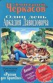 Один день Аркадия Давидовича - Черкасов Дмитрий