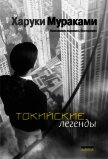 Токийские легенды (сборник) - Мураками Харуки