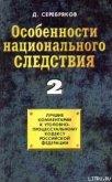 Особенности национального следствия. Том 2 - Черкасов Дмитрий