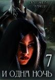 7 и одна ночь (СИ) - Кариди Екатерина