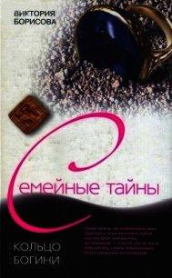 Кольцо богини - Борисова Виктория Александровна