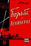Борьба за Ленинград в Великой Отечественной войне 1941-1945 гг. - Васильев Александр Александрович