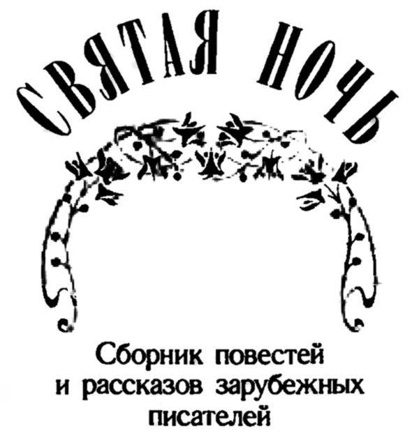 Святая ночь<br />(Сборник повестей и рассказов зарубежных писателей) - i_001.jpg