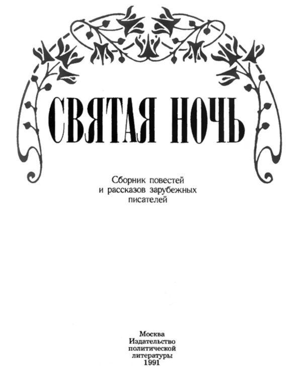 Святая ночь<br />(Сборник повестей и рассказов зарубежных писателей) - i_003.jpg