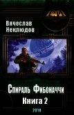 Спираль Фибоначчи - 2 (СИ) - Неклюдов Вячеслав Викторович