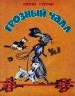 Грозный Чалл<br />(Монгольские сказки) - Гарф Анна Львовна