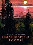 Никишкины тайны - Казаков Юрий Павлович