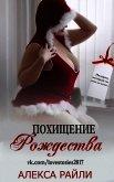Похищение Рождества (ЛП) - Райли Алекса