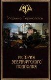 История Зеербургского подполья (СИ) - Перемолотов Владимир Васильевич