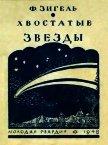 Хвостатые звезды - Зигель Феликс Юрьевич