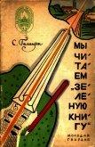 Мы читаем «Зеленую книгу» - Голицын Сергей Михайлович