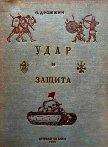 Удар и защита<br />(От стрелы и щита до танка) - Дрожжин Олег