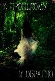 К прошлому и обратно (СИ) - Довженко Ритуля