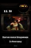 Против князя Владимира. Книга первая. За Новгород (СИ) - Ли В. Б.