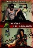 Крылья для Доминанта (СИ) - Васина Екатерина