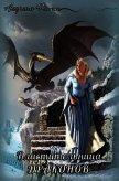 Властительница драконов (СИ) - Флитт Аморелия