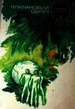 Платиновый обруч<br />(Фантастические произведения) - Гуданец Николай Леонардович