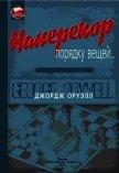Наперекор порядку вещей...<br />(Четыре хроники честной автобиографии) - Оруэлл Джордж