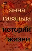Истории жизни (сборник) - Гавальда Анна