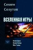 Вселенная Игры. Трилогия (СИ) - Созутов Семен Евгеньевич