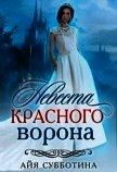 Невеста Красного ворона (СИ) - Субботина Айя
