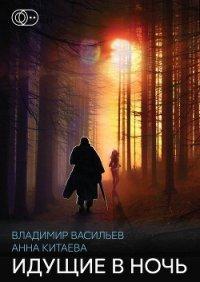 Идущие в ночь - Васильев Владимир Николаевич