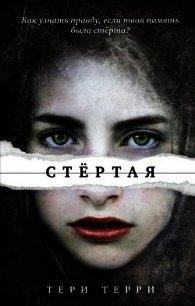 Стертая - Терри Тери