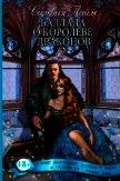 Королева драконов. Часть 2 (СИ) - Лайм Сильвия