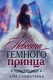 Невеста Темного принца (СИ) - Субботина Айя
