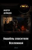Корабль спасителя Вселенной (СИ) - Демидов Андрей Геннадиевич