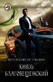 Князь Благовещенский - Останин Виталий Сергеевич