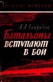Батальоны вступают в бой - Свиридов Александр