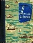 Морские истории - Житков Борис Степанович