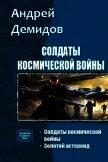 Солдаты космической войны. Дилогия (СИ) - Демидов Андрей Геннадиевич