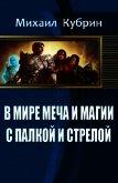 В мире Меча и Магии. С палкой и стрелой (СИ) - Кубрин Михаил Сергеевич