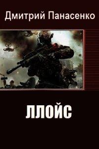 Ллойс (СИ) - Панасенко Дмитрий