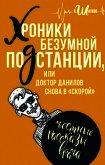 Хроники безумной подстанции, или доктор Данилов снова в «скорой» - Шляхов Андрей
