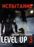 Level Up 3. Испытание - Сугралинов Данияр