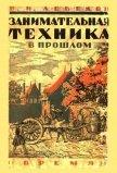 Занимательная техника в прошлом - Лебедев Василий Иванович