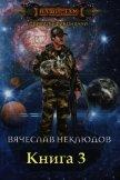 Спираль Фибоначчи - 3 (СИ) - Неклюдов Вячеслав Викторович