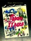 Пароль XX века<br />(Рассказы) - Никольский Борис
