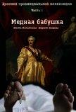 Хроники провинциальной инквизиции. Медная бабушка (СИ) - Волынская Илона