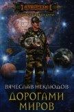 Дорогами миров - Неклюдов Вячеслав Викторович
