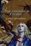 Заклинатель кисти (СИ) - Абрамова Дарья