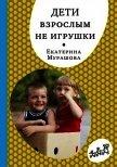 Дети взрослым не игрушки - Мурашова Екатерина